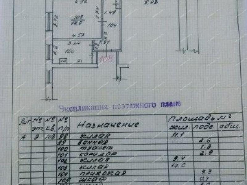 трёхкомнатная квартира на улице Некрасова дом 11 город Саров
