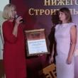 Лучшие застройщики региона стали лауреатами премии «Золотой ключ-2018» по итогам работы за 5 лет